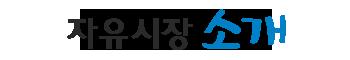 자유시장 소개